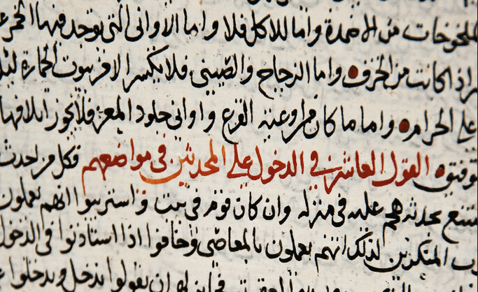 handwritten-arabic-translatioun
